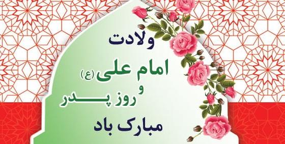 imam-ali-birth-gift